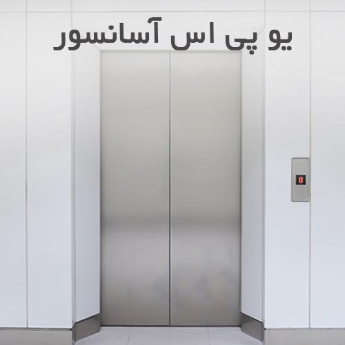 خرید عحس ( یو پی اس ) برای آسانسور