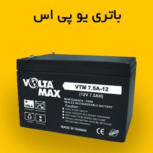 خراب شدن باتری عحس ( یو پی اس )
