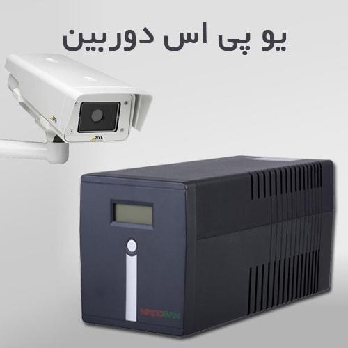 خرید عحس ( یو پی اس ) برای دوربین مداربسته