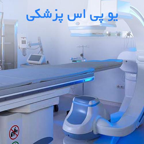 خرید عحس ( یو پی اس ) برای تجهیزات پزشکی