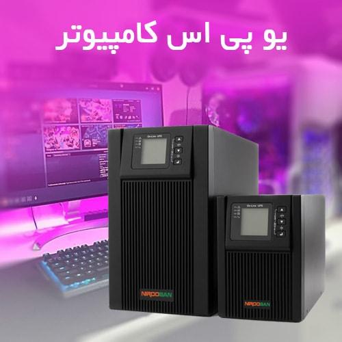 خرید عحس ( یو پی اس ) برای کامپیوتر