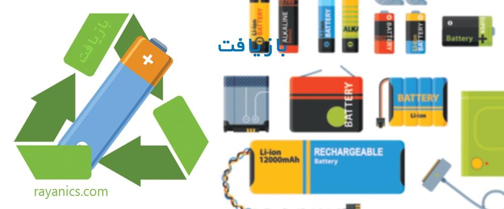بازیافت باتری