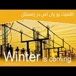 مشکلات برق زمستانی : سرفه نکنید!