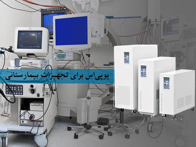 چرا یوپی اس ترانسدار برای تجهیزات پزشکی مناسبتر است؟