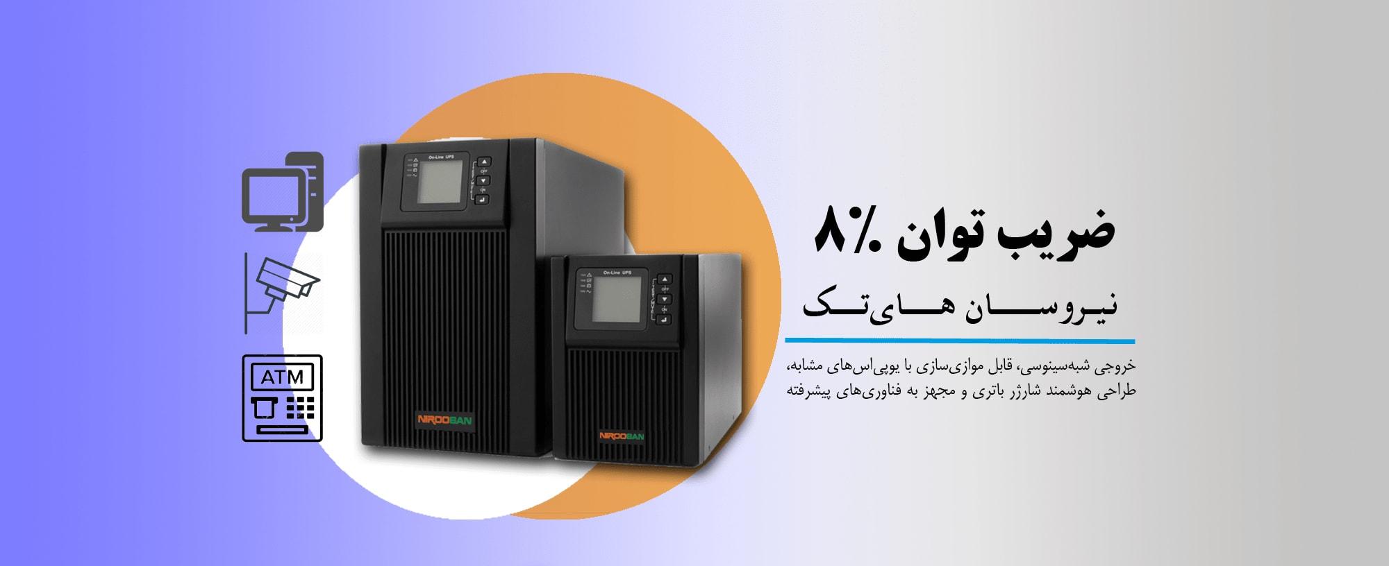 NS Hi-Tech