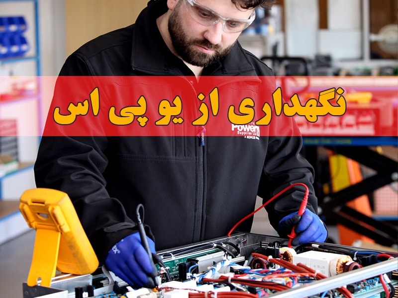 سرویس ، نگهداری و تعمیر یو پی اس