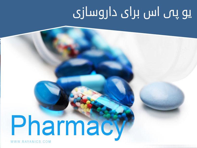 یو پی اس برای صنعت داروسازی