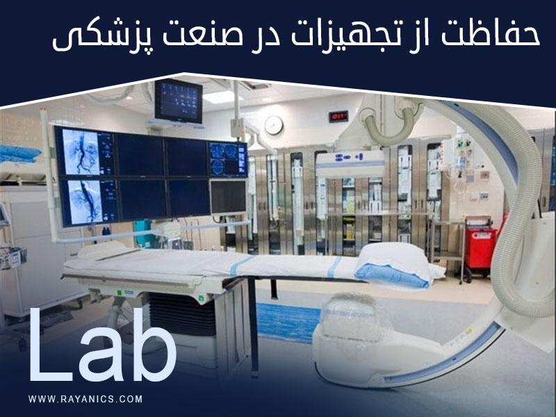 حفاظت از تجهیزات حساس در صنعت پزشکی