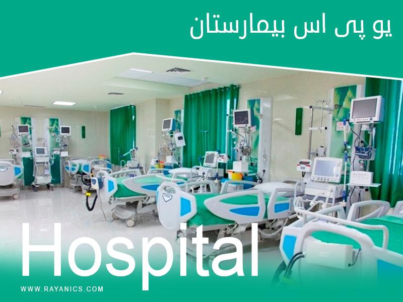 کدام بیمارستان ها یو پی اس های باکیفیت تر نیاز دارند؟