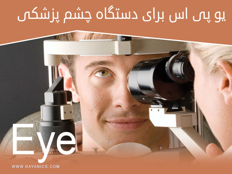 چشم پزشکان از  چه یو پی اس هایی استفاده میکنند؟