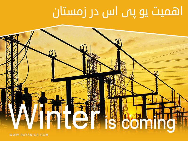 مشکلات برق زمستانی :باتری مناسب