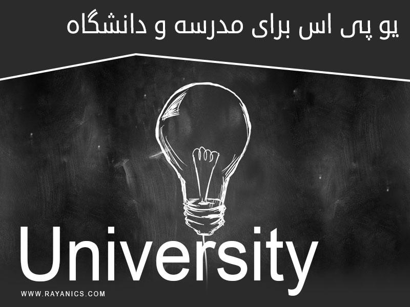 یو پی اس برای مراکز آموزشی ( مدارس و دانشگاه ها )