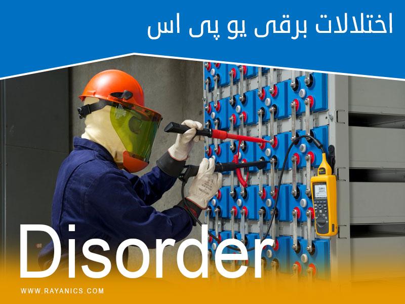جلوگیری از اختلالات برقی یو پی اس
