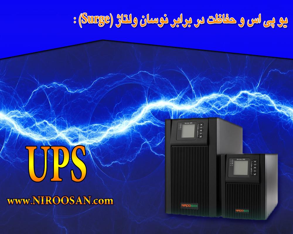 یو پی اس و حفاظت در برابر نوسان ولتاژ
