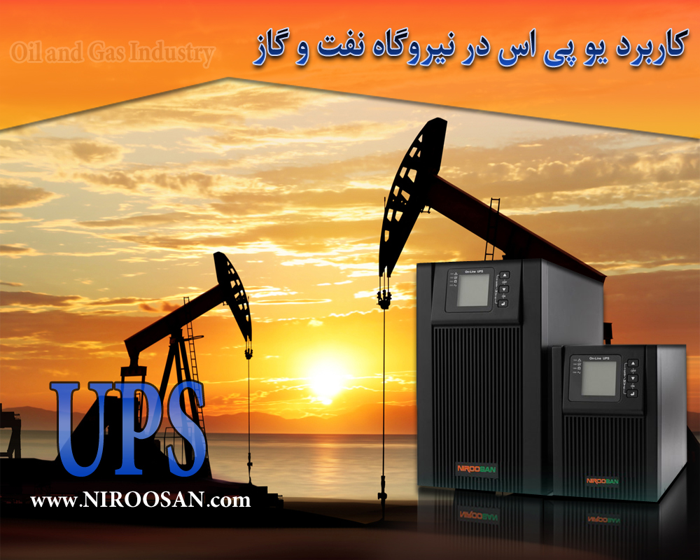 کاربرد یو پی اس در نیروگاه های نفت و گاز