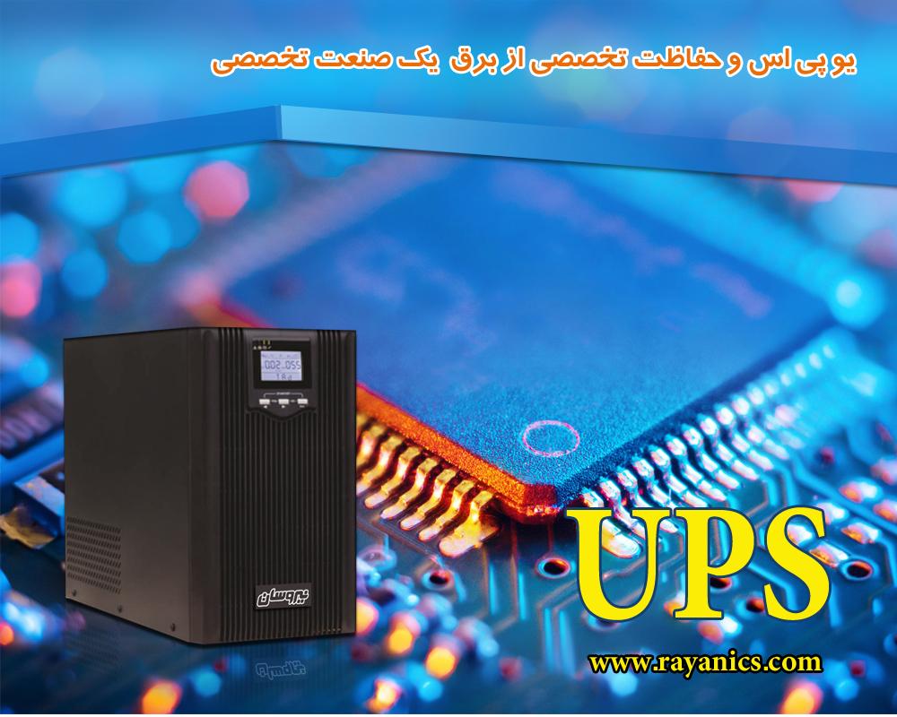 حفاظت از برق تخصصی یک صنعت تخصصی(تولید تراشه های نیمه رسانا)