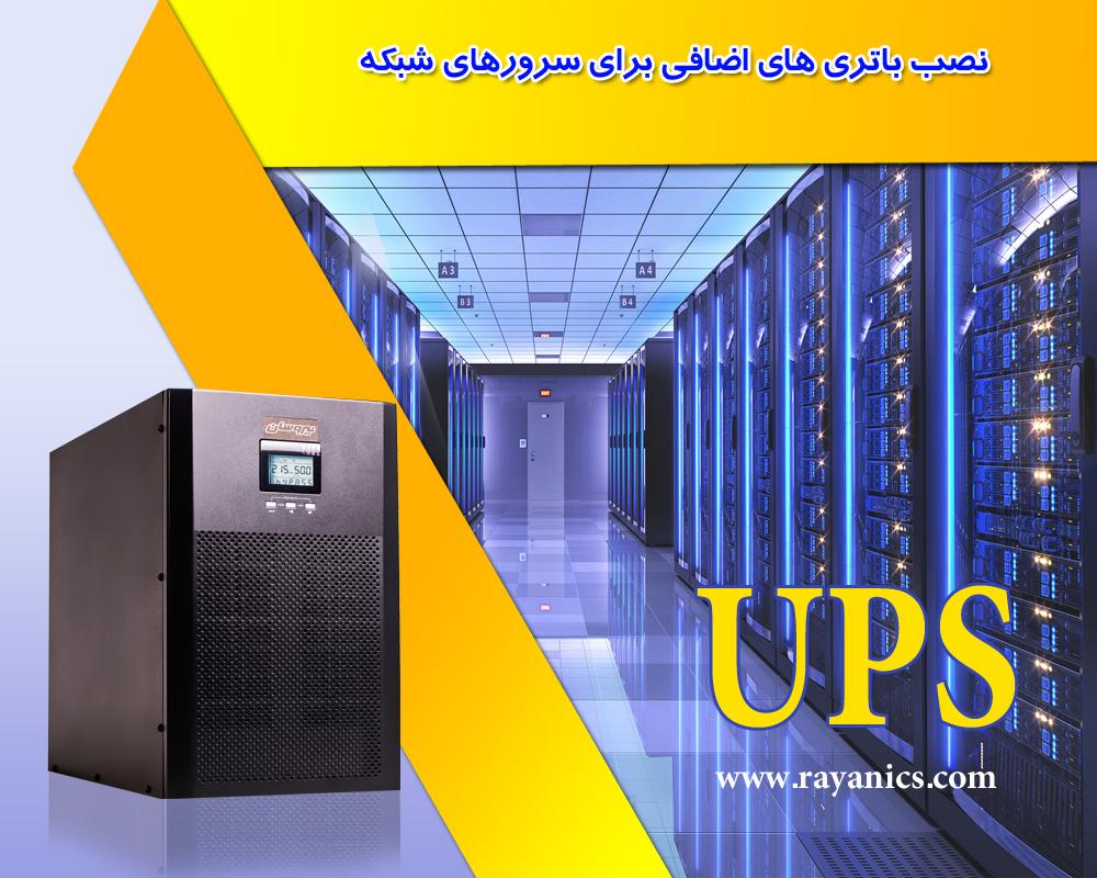آیا نصب باتری های اضافی برای منابع تغذیه موجود در اتاق سرورهای شبکه، مهم هستند؟