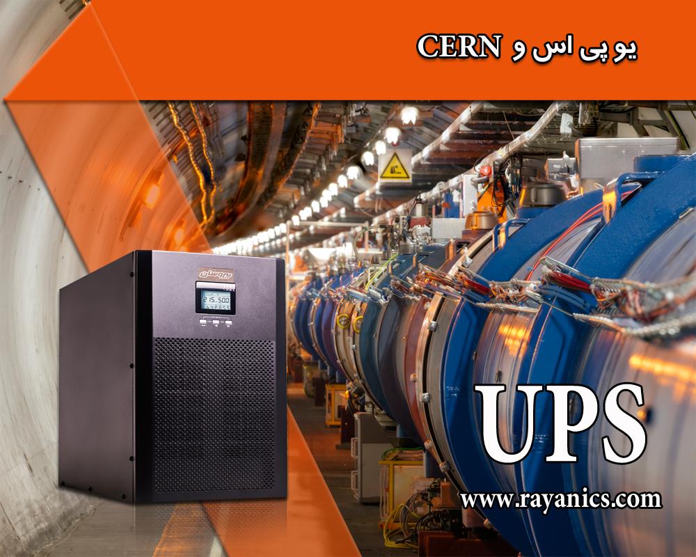 یو پی اس برای مرکز تحقیقاتی CERN