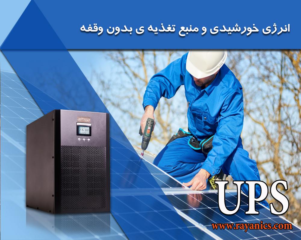 انرژی خورشیدی و یو پی اس